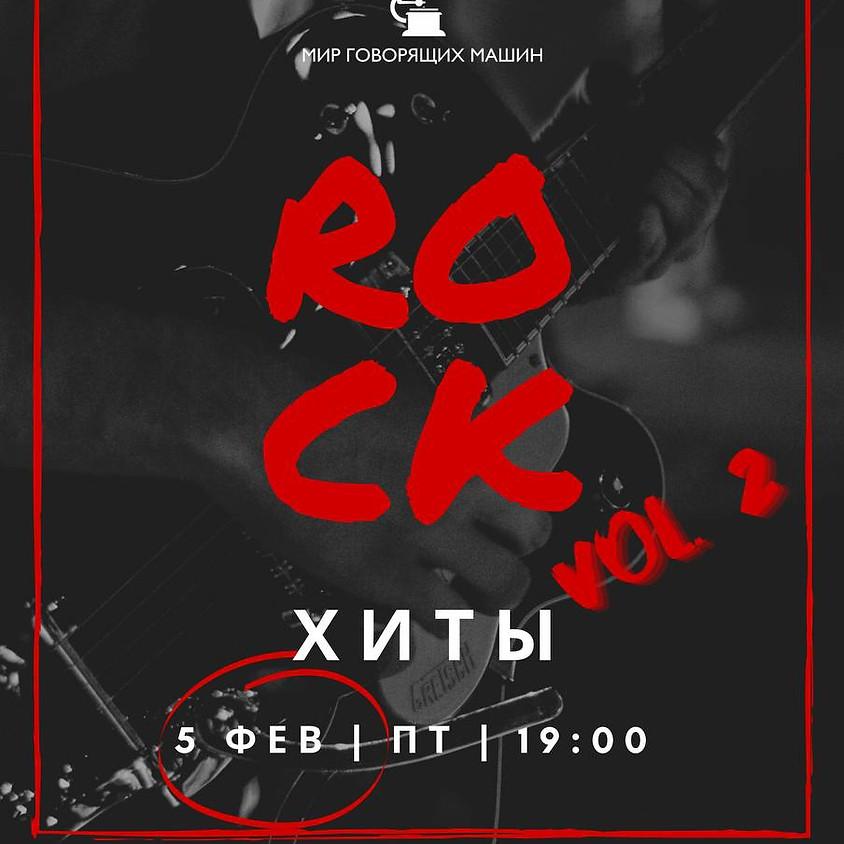 РОК-ХИТЫ vol. 2.
