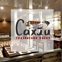 """Кафе грузинской кухни """"Сахли"""""""
