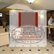 """Отель """"Сокольники"""""""