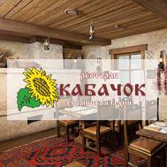 """Ресторан украинской кухни """"Кабачок"""""""