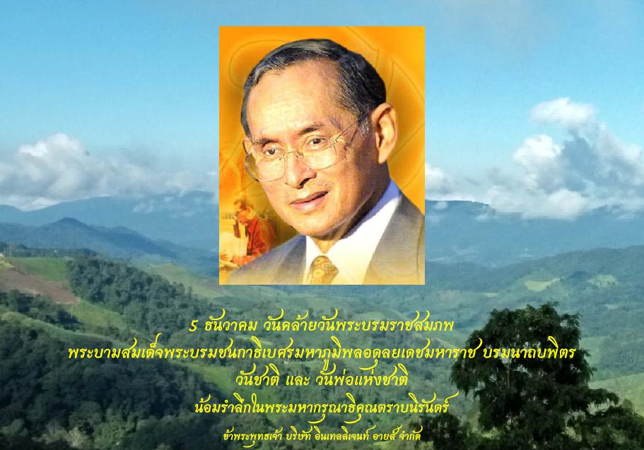 King Rama9_62.png