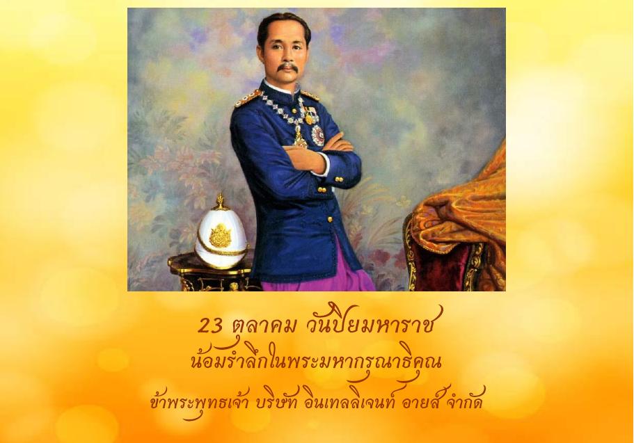 King Rama5.png