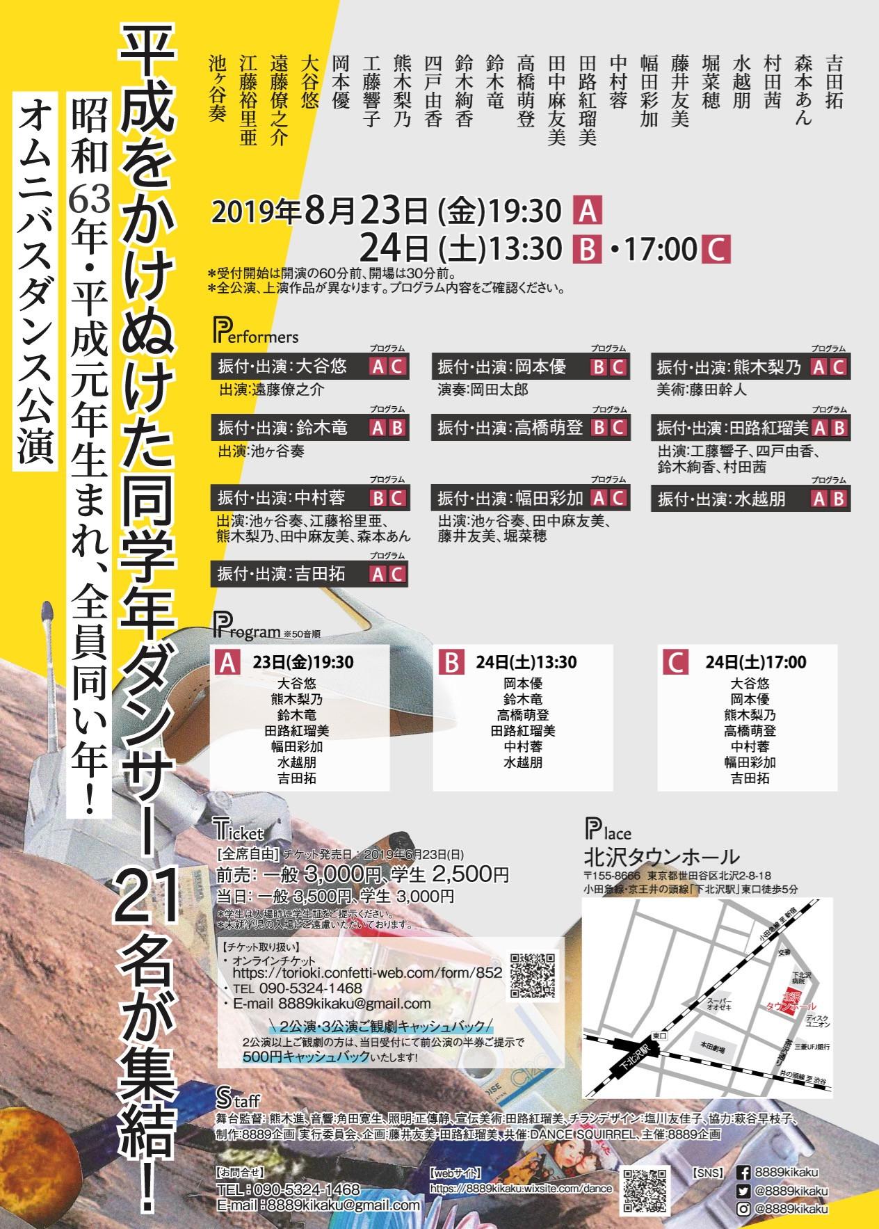 8889kikaku-senden(内側) _edited.jpg