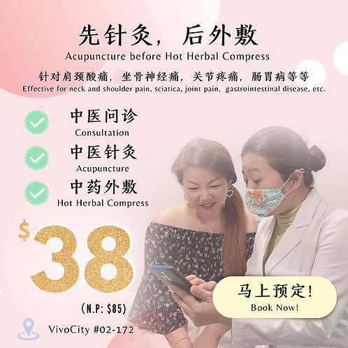 (VivoCity#02-172) Acupuncture + Hot Herbal Compress 中医针灸结合中药外敷