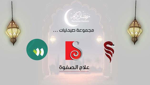 Ramadan G. Video 3.mp4