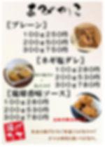 メニュー-1.jpg