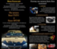 Мобильный детейлинг Магия Блеска auto предоставляет услуги мобильного детейлинга, что значительно экономит Ваше время и дает Вам возможность понаблюдать за процессом преображения Вашего автомобиля.  •если вам некогда ездить по сервисам •если вам не хочется оставлять автомобиль у кого-либо •если вам хочется следить за преображением своего автомобиля •если вам проще и удобней заказать услугу на дом • То от вас требуется теплый сухой гараж и ваш автомобиль! Все остальное мы сделаем сами!    Компания  Магия Блеска auto предлагает Вам уникальную услугу- Премиум детелинг пакеты идеально подходят для среднестатистического водителя. Ваш автомобиль профессионально помоют, отполируют, приведут его в идеальный порядок, пока вы отдыхаете в своём доме. Наши услуги абсолютно для всех типов транспортных средств – от легковых авто до грузовиков. Мы профессионально вымоем мотоциклы, лодки  и даже самолет. Узнайте о наших специальных ценах для Вашего транспорта, уверены, Вы будете довольны!  Предст