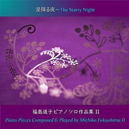 星降る夜アルバム表紙05.jpg