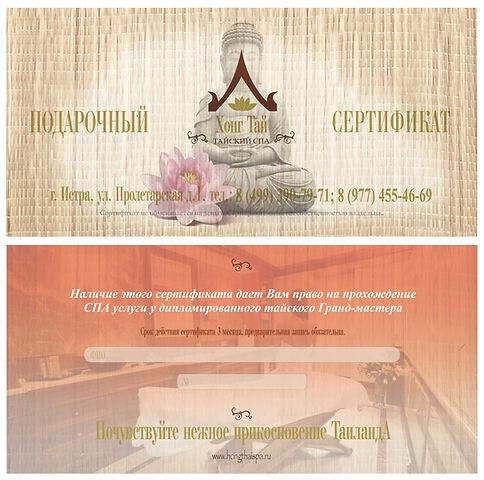 Hong_Tai+_certificate_210х100_mart+N (1)
