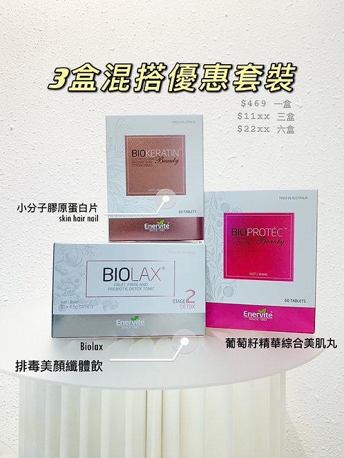 3盒混搭套餐 [葡萄籽精華 / 膠原蛋白片 / biolax排毒美顏纖體飲]