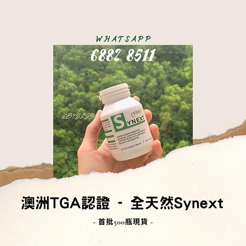 [現貨- 3樽才包順豐] SYNEXT supplement 💚 澳洲TGA認證.全天然