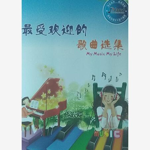 The most Popular Piano sheet in China Ebook 118 pages