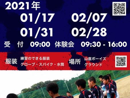 山直ボーイズ硬式野球体験会