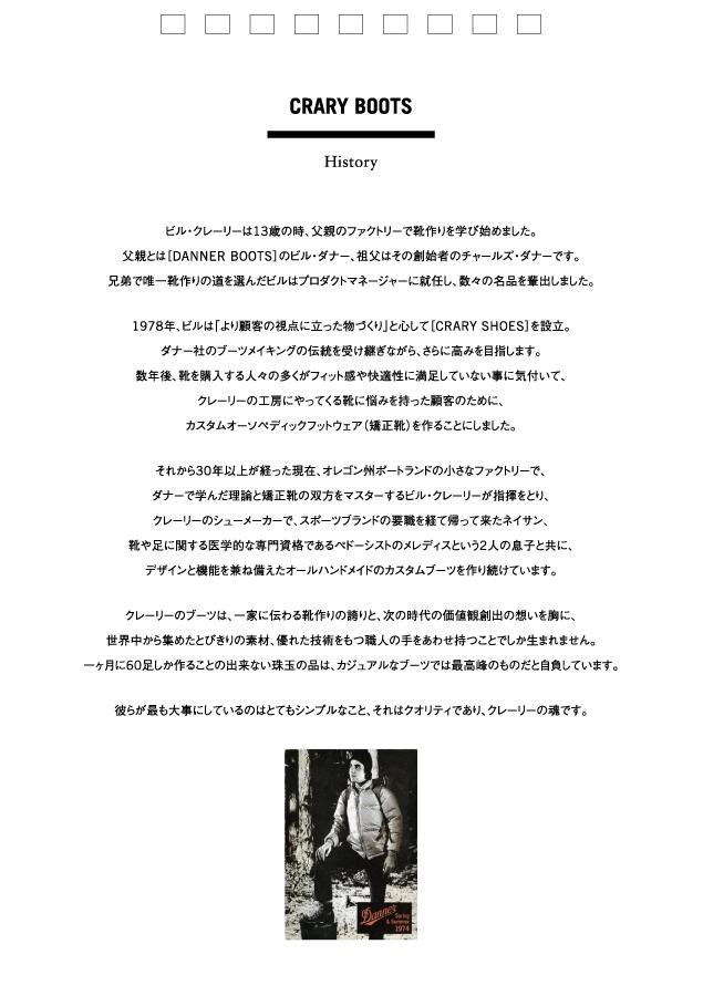 """オリジナルカタログ制作 """"CRARY BOOTS"""""""