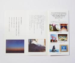 """リーフレット """"AWAJI 藍 LAND Project"""""""