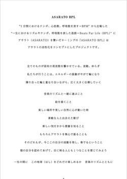 """ソウルコンセプト """"Light"""" ASARATO BPL"""