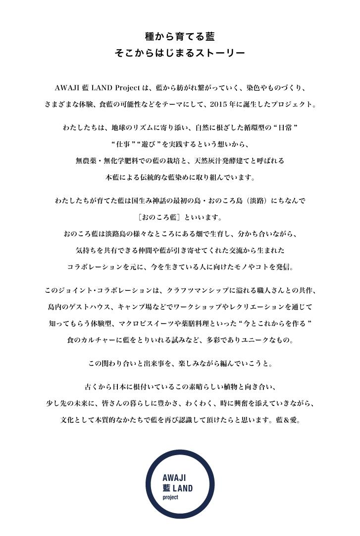 "制作物一式 ""AWAJI 藍 LAND Project"""