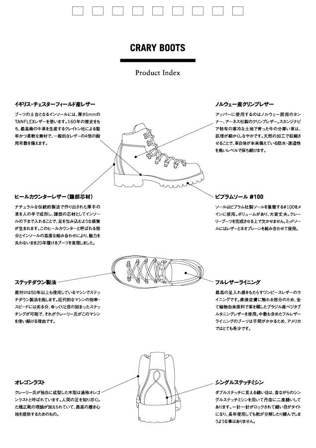 """オリジナルカタログ制作 """"CRARY BOOTS""""ARY BOOTS"""