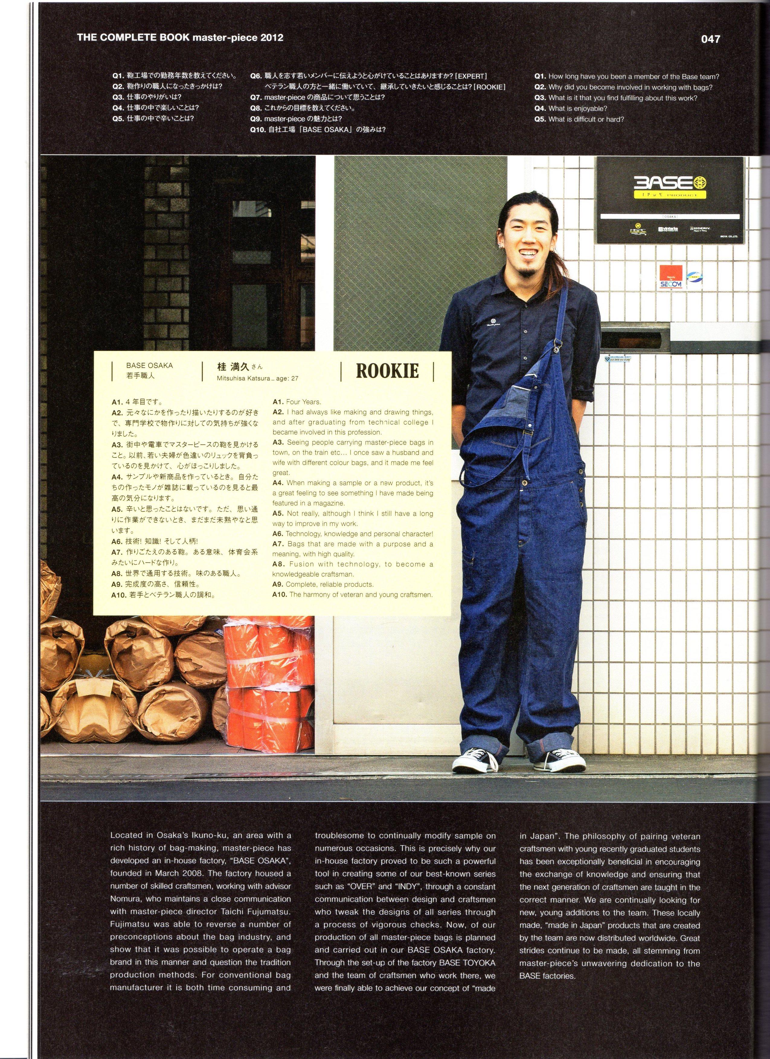 master-piece 2012(宝島社)
