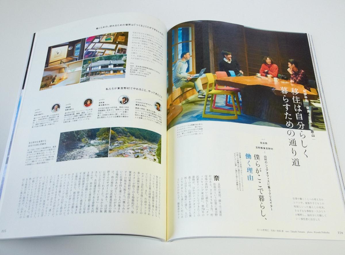 """地方出張""""取材と文"""" 雑誌Discover Japanver Japan(エイ出版社 / 日本再発見・地方創生 雑誌"""