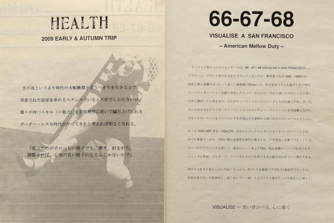 """エッセンシャルライティング """"Light"""" HEALTH"""