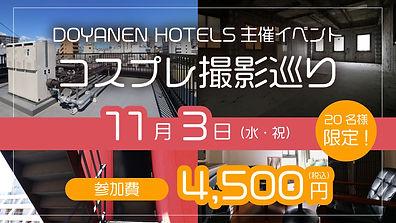 DOYANEN_event.jpg