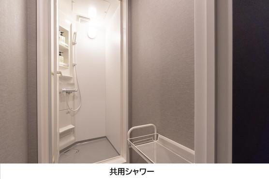 共用シャワー