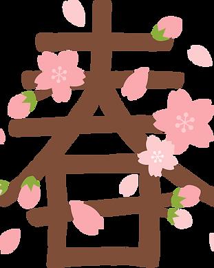 sakura-moji-haru.png