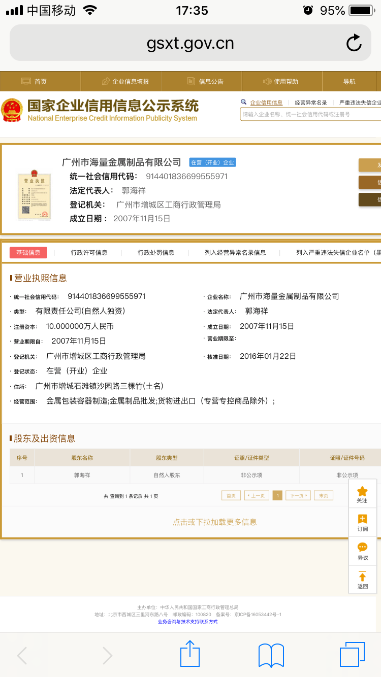 Chinese company registration information