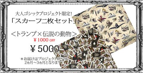 リターンスカーフ3小.jpg