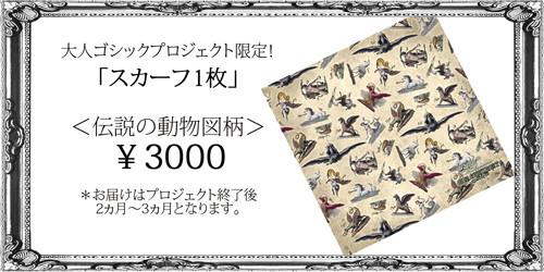 リターンスカーフ1小.jpg