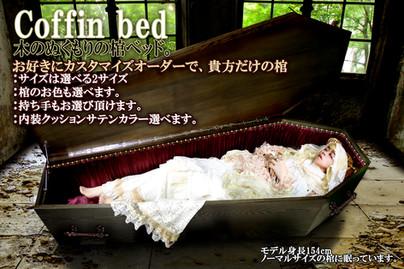 眠れる棺家具