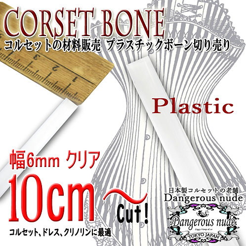 プラスチックボーン<6mm>