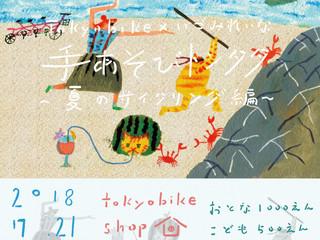 tokyobike で手あそびトンタタ~夏のサイクリング編
