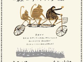 11/18 tokyo bikeで手あそびトンタタ