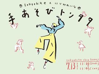 2019.7.13(土)トーキョーバイクでシーナアキコさんとお届けします!