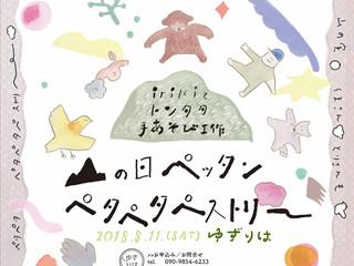 夏休み企画「irikiとトンタタ手あそび工作」