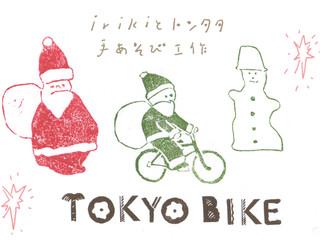 クリスマス企画 手あそび工作 with iriki