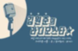 김원준의 라디오스타by미쓰노(1280).jpeg