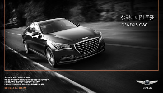 """With the concept """"Respect"""" in mind, the customized e-blasts were created to target potential buyers. This was to expose the new luxury brand launch and highlight the Genesis motor's  official standalone marque in 2015. / Campaign conducted @ URI Global"""
