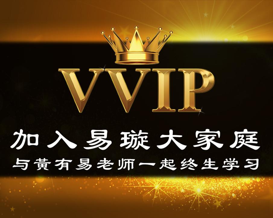 VVIP Registration Form Banner.jpg