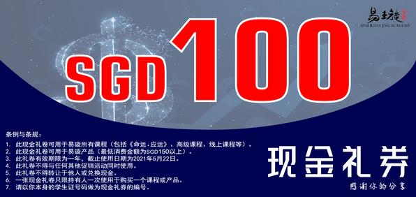 Survey Form SGD100 Voucher FINALISED-01.