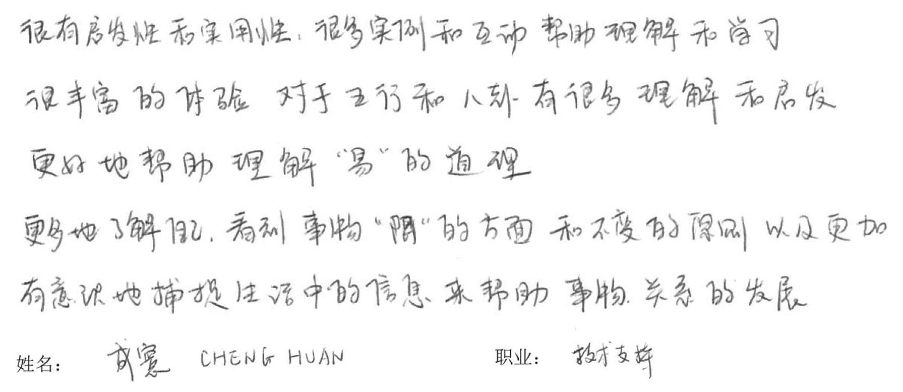 CHENG HUAN