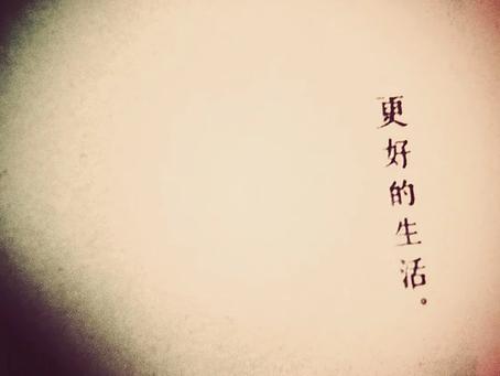 何谓与人性五行(上)