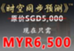 MYAdv Course Ori. Price - DIV2020.jpg