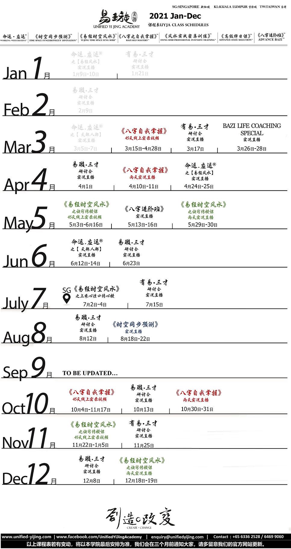 2021 Calendar 202103.jpg