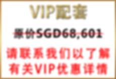 Adv Course Ori. Price VIP.jpg
