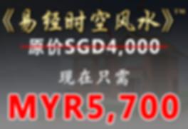MYAdv Course Ori. Price - YJTSFS2020.jpg
