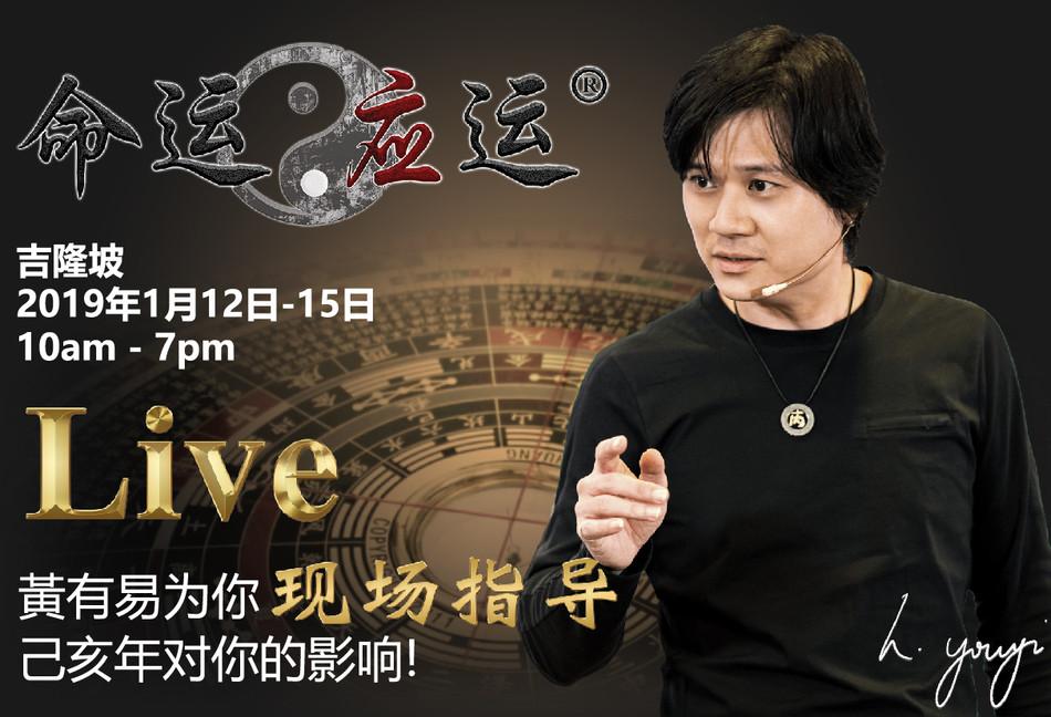 12-15 JAN 2019 email banner 神秘-01.jpg