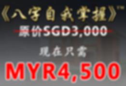 MYAdv Course Ori. Price - BZSM2020.jpg